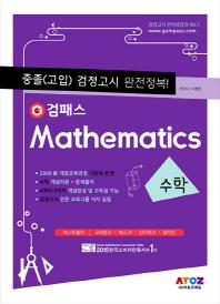 검패스 수학 중졸(고입) 검정고시 완전정복(2017)
