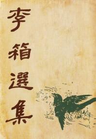 이상선집(초판본)(1949년 백양당 오리지널 디자인)