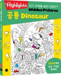 Highlights 인기 주제별 숨은그림찾기: 공룡(Dinosaur)