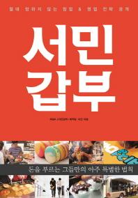 서민갑부: 절대 망하지 않는 창업&영업 전략 공개