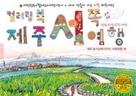 제주 서쪽여행 드로잉투어북