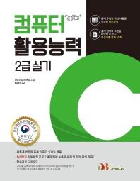 Win+ 컴퓨터활용능력 2급 실기(이론 요약+최신기출문제)(2020)