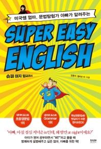 Super Easy English(슈퍼 이지 잉글리시)