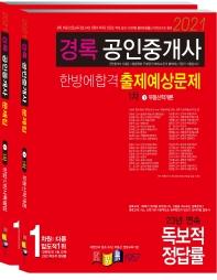 경록 공인중개사 한방에합격 출제예상문제 1차 세트(2021)