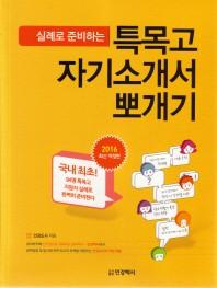 실례로 준비하는 특목고 자기소개서 뽀개기(2016)