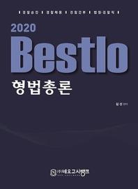 Bestlo 형법총론(2020)