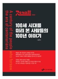 Rexall 렉솔(Rexall) 100세 시대를 미리 본 사람들의 100년 이야기