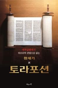 예루살렘에서 히브리적 관점으로 읽는 토라포션: 창세기