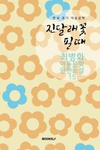 진달래꽃 필 때 ; 최병화 아동문학 단편소설 15 (큰글씨 특별판)