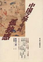 중국문학속의 고독감(문예신서 66)