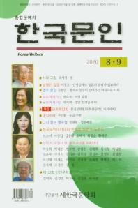 한국문인(2020년 8/9월호)