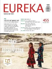 유레카(EUREKA)(2021년 10월호)