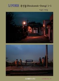LUOES 흑석동(Heukseok-Dong) 1-1 이용민 사진집