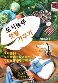 도시농부 텃밭 가꾸기 (주말농장 텃밭 식물/작물 편)