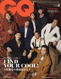 지큐재팬 GQ JAPAN  2020.04