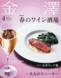 가나자와 金澤 2020.04