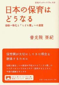 日本の保育はどうなる 幼保一體化と「こども園」への展望