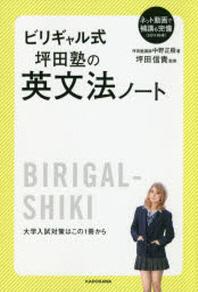 ビリギャル式坪田塾の英文法ノ-ト