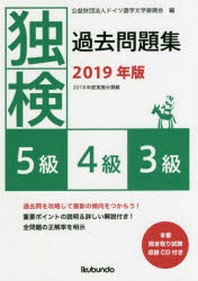 獨檢過去問題集(5級.4級.3級) 2019年版