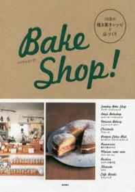 ベイクショップ! 10店の燒き菓子レシピと店づくり