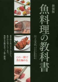 魚料理の敎科書 基本的な魚のおろし方から,魚介の人氣メニュ-まで,豊富な手順寫眞で,丁寧に解說. 新裝版