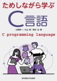 ためしながら學ぶC言語