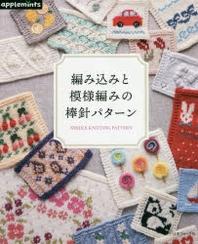 編みこみと模樣編みの棒針パタ-ン