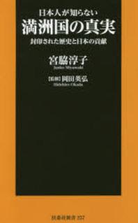 日本人が知らない滿洲國の眞實 封印された歷史と日本の貢獻