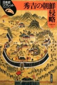 秀吉の朝鮮侵略