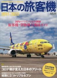 日本の旅客機 2021-2022