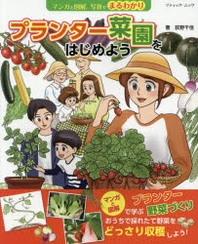 マンガと圖解,寫眞でまるわかりプランタ-菜園をはじめよう