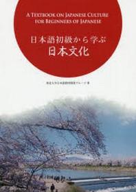 日本語初級から學ぶ日本文化