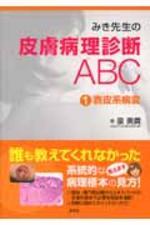 みき先生の皮膚病理診斷ABC 1