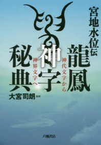 宮地水位傳龍鳳神字秘典 神代文字から神界文字へ