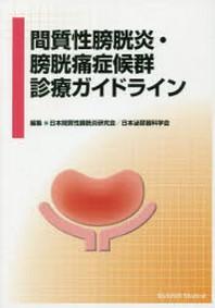 間質性膀胱炎.膀胱痛症候群診療ガイドライン