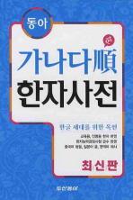 동아 가나다순 한자사전(2010)