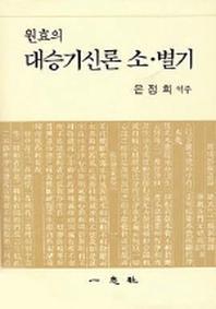 원효의 대승기신론 소.별기