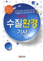 과년도 수질환경기사(2011)