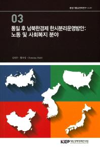통일 후 남북한경제 한시분리운영방안: 노동 및 사회복지 분야