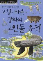 고창 화순 강화의 고인돌 유적