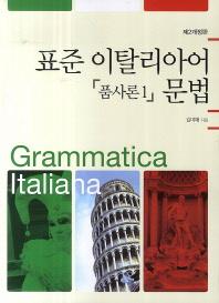 표준 이탈리아어 문법: 품사론. 1