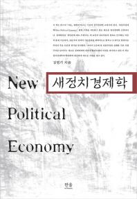 새정치경제학
