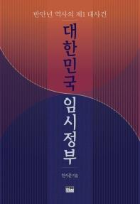 대한민국 임시정부