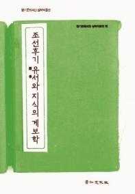 조선후기 유서와 지식의 계보학