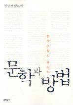 정장진 평론집 문학과 방법