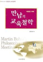 만남의 교육철학