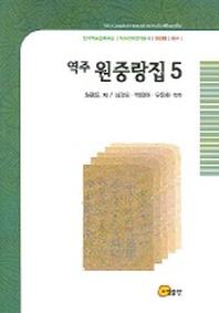 역주 원중랑집. 5
