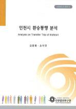 인천시 환승통행 분석