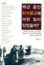백년 동안 한국불교에 어떤 일이 있었을까