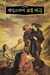 셰익스피어 4대 비극(문고판)